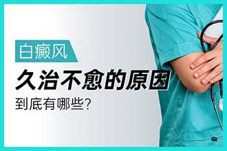 白殿风患者需要多补充维生素B吗