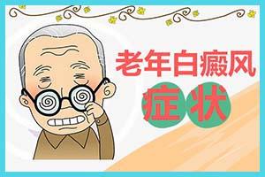 老年人患白殿风忽视治疗的危害
