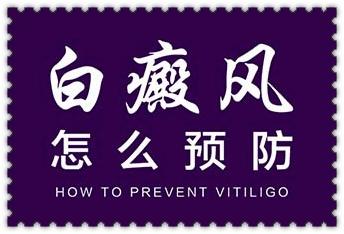 白殿风治疗的方法是什么-如何有效的预防