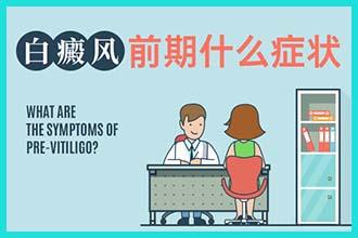 白殿风会引起哪些并发症对患者的危害性是什么